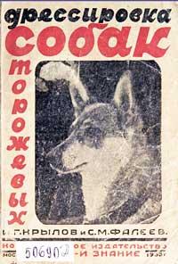 Дрессировка сторожевых собак — обложка книги.