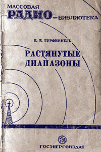 Массовая радиобиблиотека. Вып. 2. Растянутые диапазоны — обложка книги.