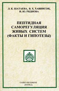 Пептидная саморегуляция живых систем — обложка книги.
