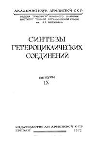 Синтезы гетероциклических соединений. Выпуск 9 — обложка книги.