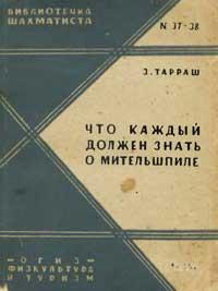 Библиотечка шахматиста, выпуск 37-38. Что должен каждый знать о миттельшпиле — обложка книги.