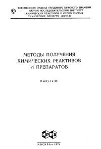 Химические реактивы и препараты. Выпуск 26 — обложка книги.