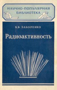 Радиоактивность — обложка книги.