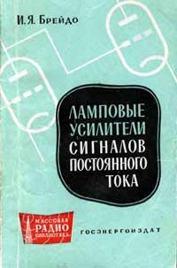 Массовая радиобиблиотека. Вып. 384. Ламповые усилители сигналов постоянного тока — обложка книги.
