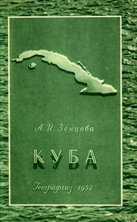 У карты мира. Куба — обложка книги.