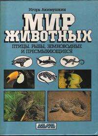 Мир животных: Птицы. Рыбы, земноводные и пресмыкающиеся — обложка книги.