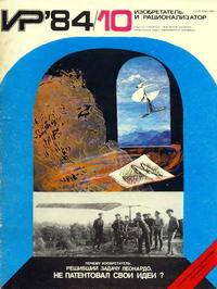 Изобретатель и рационализатор №10/1984 — обложка книги.