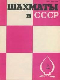 Шахматы в СССР №03/1986 — обложка книги.
