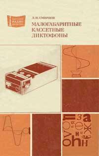 Массовая радиобиблиотека. Вып. 1044. Малогабаритные кассетные диктофоны — обложка книги.