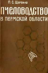 Пчеловодство в Пермской области — обложка книги.