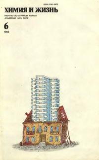Химия и жизнь №06/1988 — обложка книги.