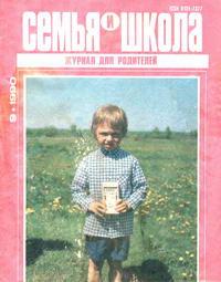 Семья и школа №09/1990 — обложка книги.