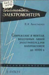 Библиотека электромонтера, выпуск 35. Сооружение и монтаж воздушных линий электропередачи напряжением до 1000 В — обложка книги.