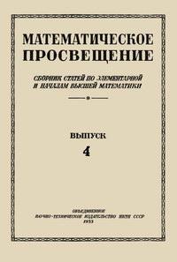 Математическое просвещение. Выпуск 4 — обложка книги.