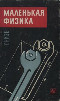 Маленькая физика — обложка книги.