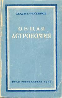 Общая астрономия — обложка книги.