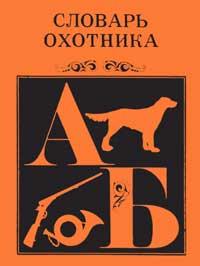 Словарь охотника — обложка книги.