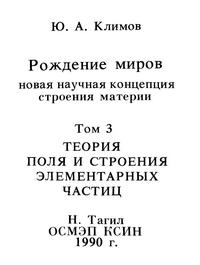Рождение миров. Том 3. Теория поля и строение элементарных частиц — обложка книги.
