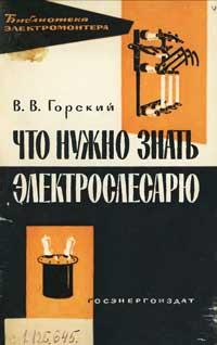 Библиотека электромонтера, выпуск 100. Что нужно знать электрослесарю при электромонтажных работах — обложка книги.