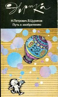 Эврика. Путь к изобретению — обложка книги.