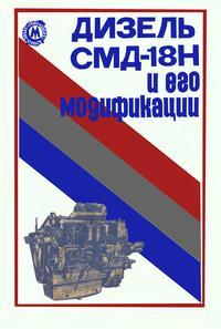 Дизель СМД-18Н и его модификации — обложка книги.