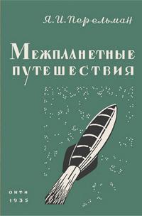 Межпланетные путешествия — обложка книги.