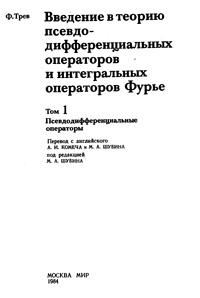 Введение в теорию псевдодифференциальных операторов и интегральных операторов Фурье. Т. 1. Псевдодифференциальные операторы — обложка книги.