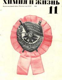 Химия и жизнь №11/1969 — обложка книги.