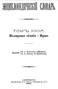 Энциклопедический словарь. Том XXIV A — обложка книги.