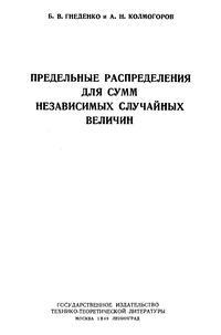 Предельные распределения для сумм независимых случайных величин — обложка книги.