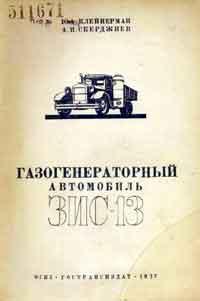 Газогенераторный автомобиль ЗИС-13 — обложка книги.