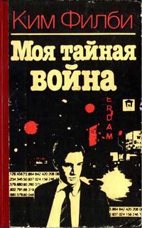Моя тайная война — обложка книги.