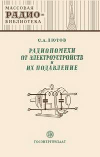 Массовая радиобиблиотека. Вып. 156. Радиопомехи от электроустройств и их подавление — обложка книги.
