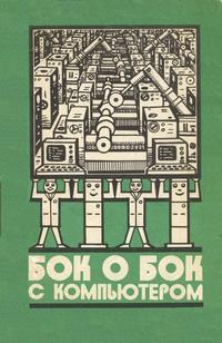 Бок о бок с компьютером — обложка книги.