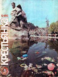 Крестьянка №05/1985 — обложка книги.