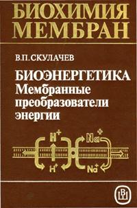 Биохимия мембран. Биоэнергетика. Мембранные преобразователи энергии — обложка книги.