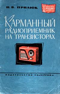 Массовая радиобиблиотека. Вып. 515. Карманный радиоприемник на транзисторах — обложка книги.