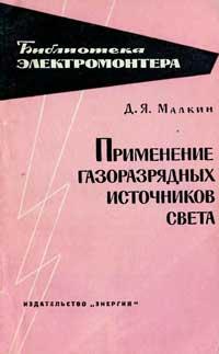 Библиотека электромонтера, выпуск 112. Применение газоразрядных источников света — обложка книги.
