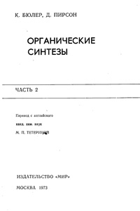 Органические синтезы. Часть 2 — обложка книги.