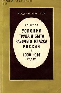 Условия труда и быта рабочего класса России в 1900-1914 гг. — обложка книги.