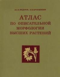 Атлас по описательной морфологии высших растений. Соцветие — обложка книги.