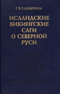 Исландские викинги о Северной Руси — обложка книги.