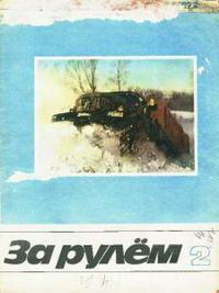 За рулем №02/1972 — обложка книги.