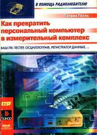 Как превратить персональный компьютер в измерительный комплекс — обложка книги.