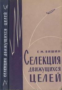 Селекция движущихся целей — обложка книги.