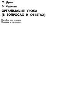 Организация урока (в вопросах и ответах). Век Х: Оценки и отметки — обложка книги.