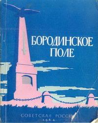 Бородинское поле. Путеводитель — обложка книги.