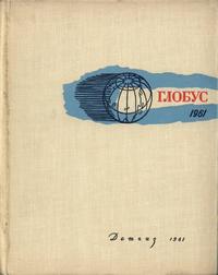 Глобус 1961 — обложка книги.