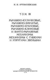 Механизмы в современной технике. Т. III. Рычажно-кулачковые, рычажно-зубчатые, рычажно-храповые, рычажно-клиновые и винто-рычажные механизмы. Механизмы с гибкими и упругими звеньями — обложка книги.