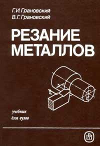 Резание металлов — обложка книги.